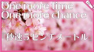 One more time, One more chance/富士 葵