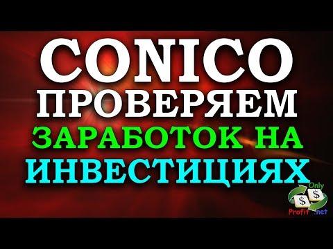 ✅CONICO (КОНИКО) - ПРОВЕРЯЕМ ЗАРАБОТОК НА ИНВЕСТИЦИЯХ / ПАССИВНЫЙ ДОХОД НА ВЛОЖЕНИЯХ БЕЗ РИСКА