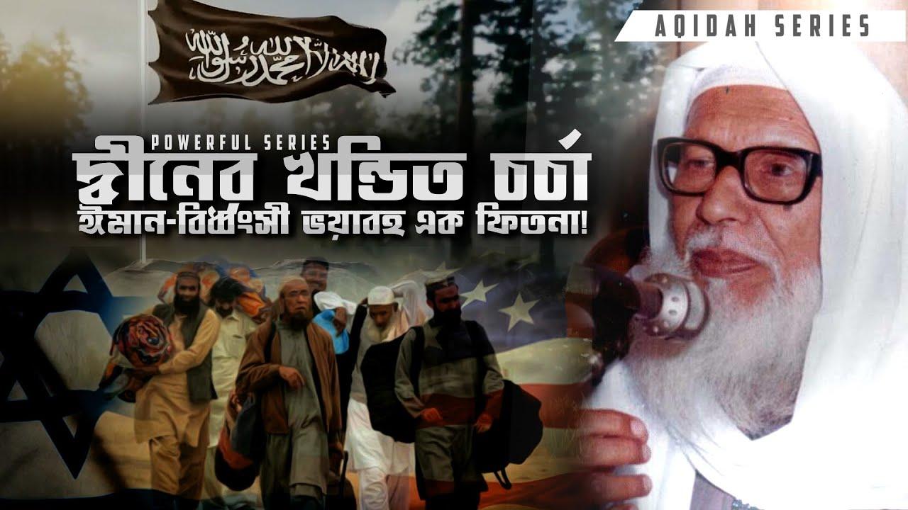 Aqidah Series –Intro || দ্বীনের খন্ডিত চর্চা – ঈমান-বিধ্বংসী ভয়াবহ এক ফিতনা! || Shaikh Tamim Al Adnani