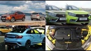 Новости АВТОВАЗа:Vesta SW старт производства,Лайм,Криптон исчезли,Vesta Sport И 3 мощных двигателя