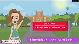 【香蘭女子短期大学】1分でわかるファッション総合学科
