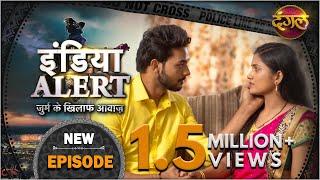 Download India Alert ( इंडिया अलर्ट ) | New Episode 463 | Jungle / जंगल | Dangal TV Channel