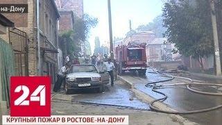 Тушить пожар в Ростове-на-Дону мешает ветер