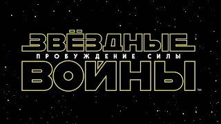 Звёздные войны Эпизод VII: Пробуждение Силы Официальный Тизер 2014 HD 720p