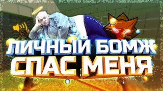ЛИЧНЫЙ БОМЖ СПАС МЕНЯ   DarkRP   Garry`s Mod