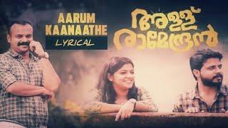 Allu Ramendran | Aarum Kaanaathe | Lyrical | Shaan Rahman | Ashiq Usman Production