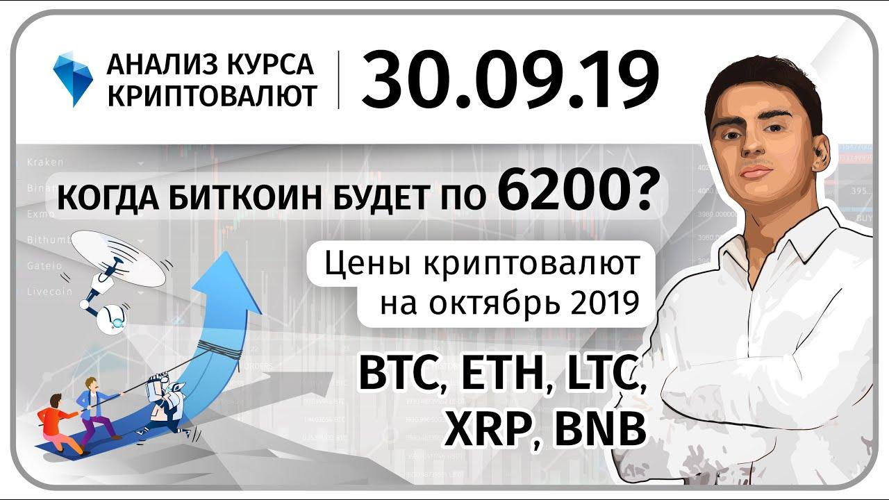 Когда Биткоин будет по $6200? Прогноз криптовалюты на октябрь 2019. BTC. ETH. LTC. XRP. BNB.
