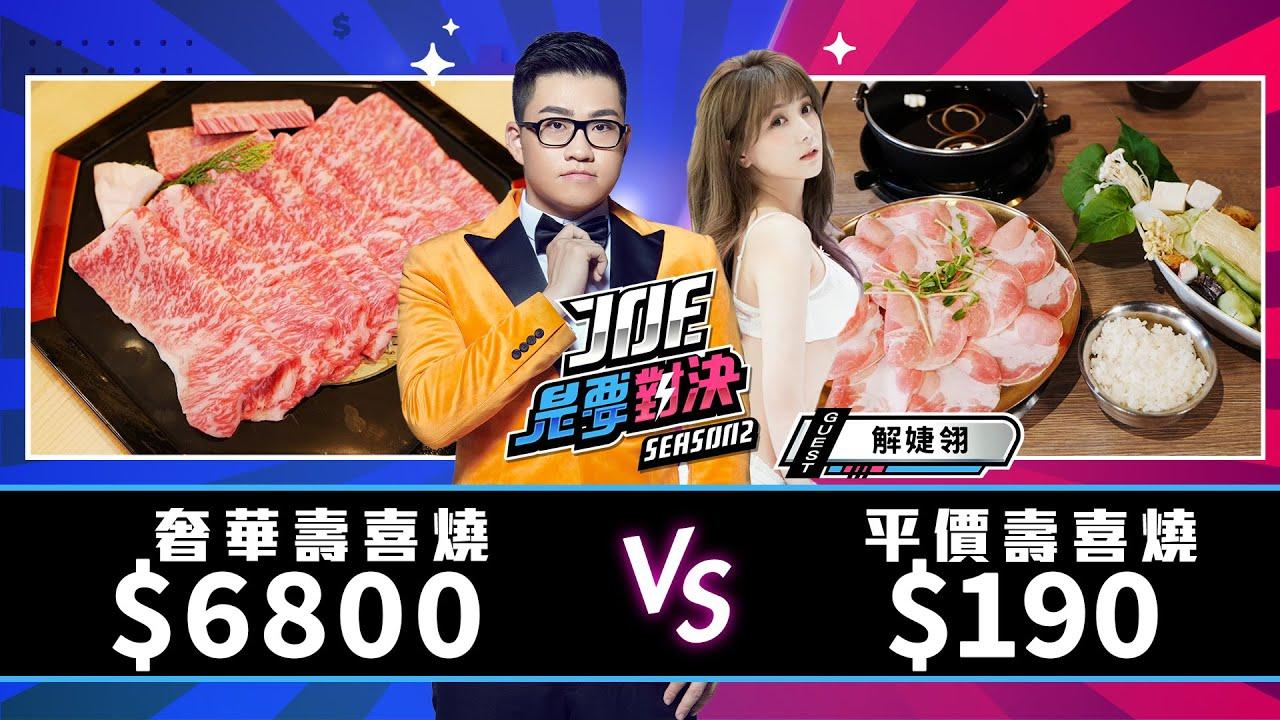 【Joeman】6800元的和牛壽喜燒對決190元的平價壽喜燒!【Joe是要對決S2】Ep57 @解婕翎