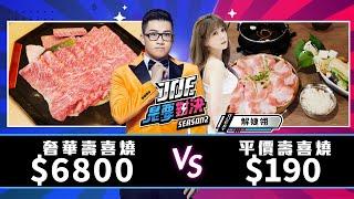 【Joeman】6800元的和牛壽喜燒對決190元的平價壽喜燒!【Joe是要對決S2】Ep56 @解婕翎