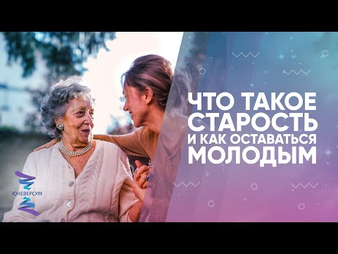 Что такое старость и как оставаться молодым. ЮНЕВЕРСУМ. Проект Вячеслава Юнева