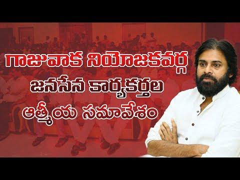 LIVE | గాజువాక నియోజకవర్గ జనసేన కార్యకర్తల ఆత్మీయ సమావేశం | JanaSena Party