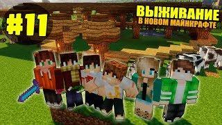 ВЫЖИВАНИЕ В НОВОМ МАЙНКРАФТ 11  САМАЯ УЮТНАЯ ФЕРМА  ВАНИЛЬНОЕ ВЫЖИВАНИЕ В Minecraft