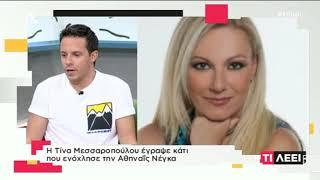 Peoplegreece com   Τι Λέει; για Νέγκα, Μεσσαροπούλου