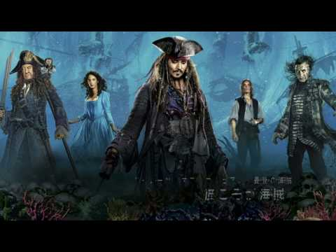 パイレーツ・オブ・カリビアン最後の海賊-彼こそが海賊/『He's a Pirate』[音源]