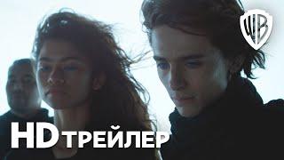 ДЮНА Трейлер 2 В кино с 16 сентября