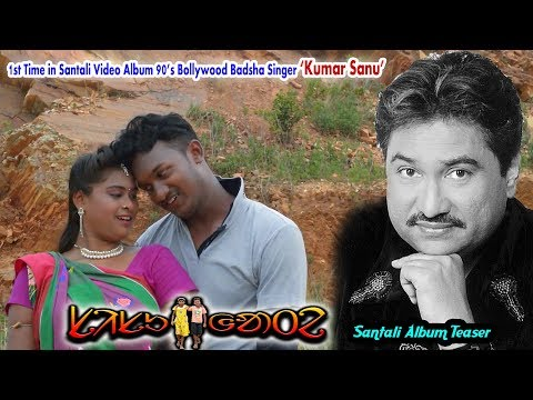 Kumar Sanu First Santali Song/SISU GATEY-2017/& Geta Singh