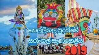 #slkites #nelligala #sarungal   Nelligala Pudabime Sarungal Sanakeliya 2019  