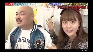 20170914 原宿駅前ステージ#63⑧牧野真鈴のはりきっていこう!