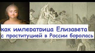 как императрица Елизавета боролась с публичными домами в царской России