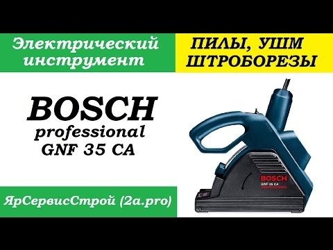 Штроборез Bosch GNF 35 CA (плюсы, минусы, опыт использования)