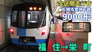 [全区間走行音]札幌市営地下鉄9000形(東豊線)  福住→栄町(2019/1)
