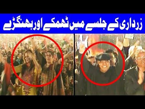 Asif Zardari Funny Dance and Bhangra in Jalsa - Dunya News