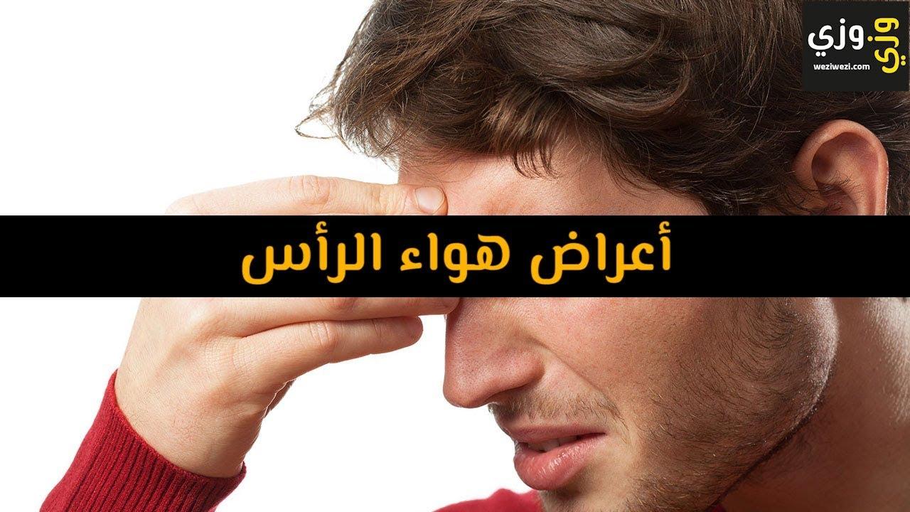 أهم أعراض هواء الرأس Youtube