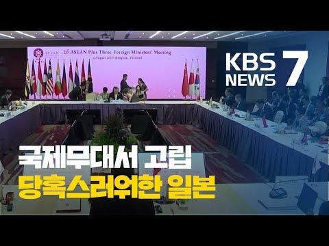 '백색국가 배제' ARF에서도 언급...싱가포르·중국도 일본 비판/ KBS뉴스(News)