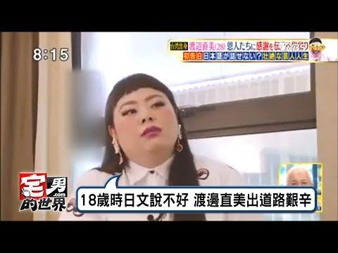 台日混血「搞笑女王」渡邊直美成名傳奇故事!宅男的世界20170719