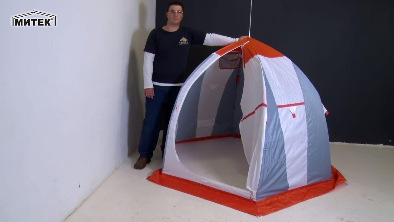 Более 20 моделей туристических зимних палаток для рыбалки maverick, пингвин, nova tour, стэк!. Покупайте палатки для зимней рыбалки с удовольствием в интернет-магазине суперпоход. Доставка. Самовывоз.