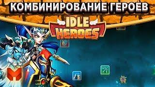 idle HeroesГайд   Комбинируем героев! Построение команды + Прогноз