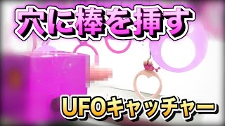 穴に棒を挿す UFOキャッチャー【全年齢対象】 thumbnail