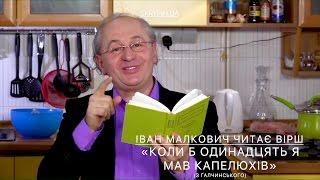 «Коли б одинадцять я мав капелюхів» | читає Іван Малкович
