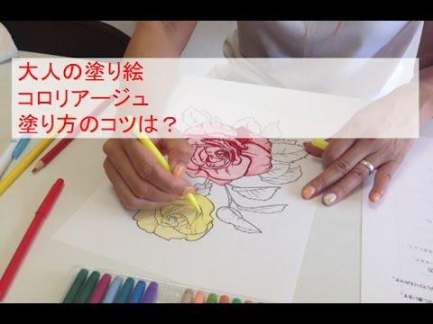 大人の塗り絵 コロリアージュ 塗り方のコツは Youtube
