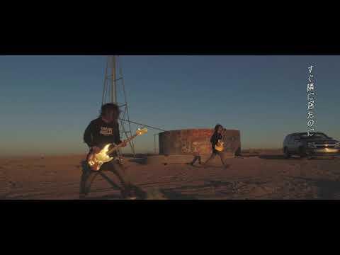MINAMI NiNE – Niar (OFFICIAL MUSIC VIDEO)
