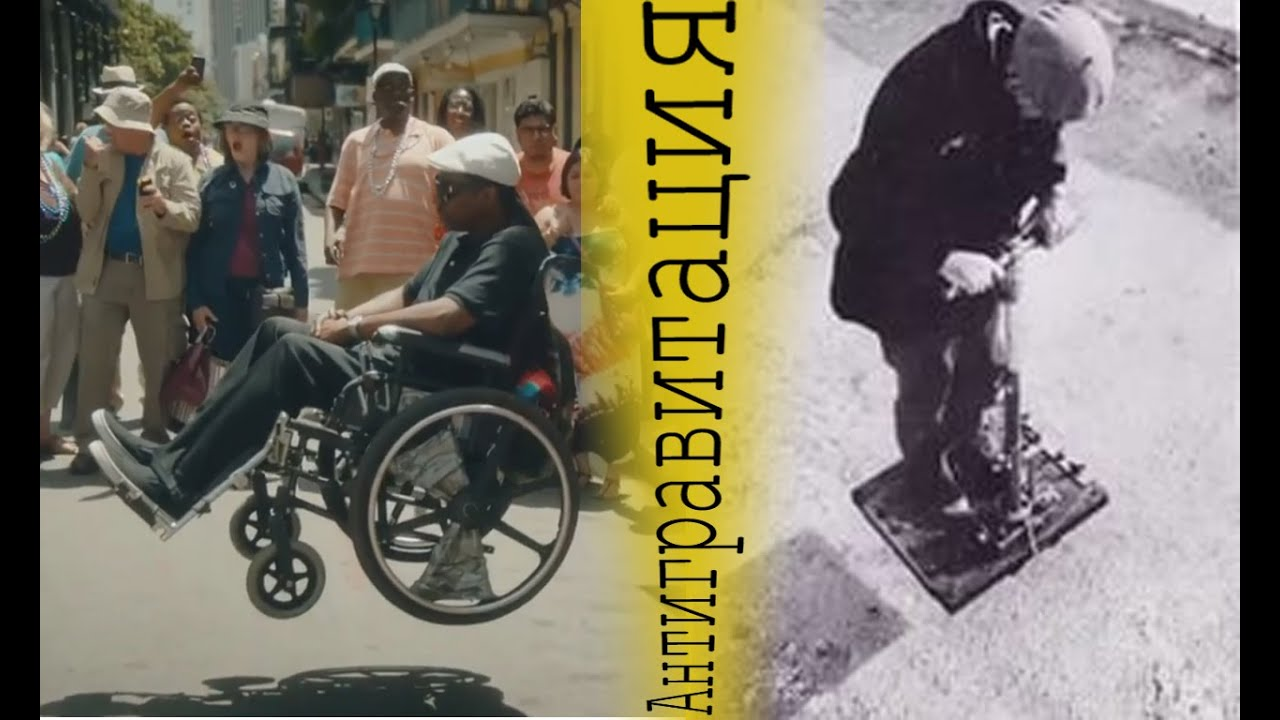 Антигравитационный привод инвалидной коляский на принципах платформы Гребенникова