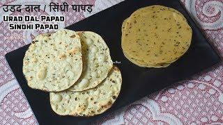 vuclip Urad Dal Papad - Sindhi Papad - उड़द दाल - सिंधी पापड़ - Priya R - Magic of Indian Rasoi