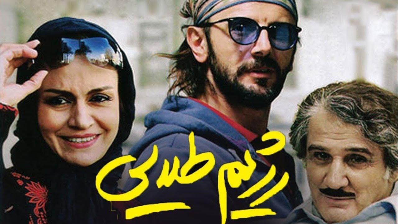 Film Rejime Talaei - Full Movie | فیلم سینمایی رژیم طلایی - کامل