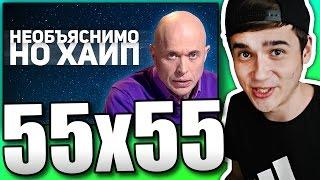 Реакция на 55x55 – НЕОБЪЯСНИМО, НО ХАЙП (feat. Сергей Дружко) & Дружко Шоу