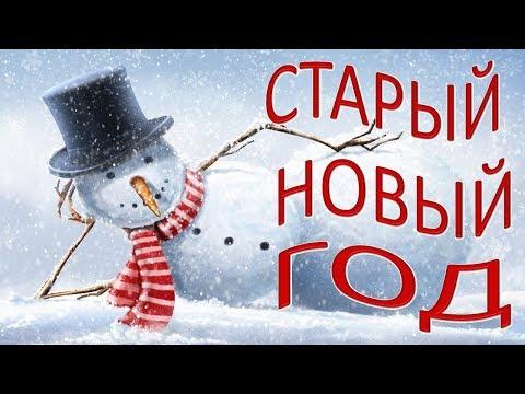 ВЕСЁЛОЕ ПОЗДРАВЛЕНИЕ СО СТАРЫМ НОВЫМ ГОДОМ - Приколы видео