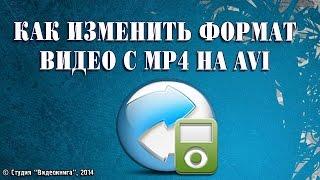 Как изменить формат видео с MP4 на AVI