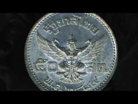 รัชกาลที่ 8 เหรียญดีบุก 50สต. พ.ศ.2489 เศียรใหญ่ พระรูป-ครุฑ หายาก