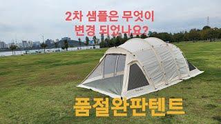 포레스트 리버 텐트 2차샘플 수정사항 간단정리(탑앤탑 …