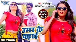 2020 का सुपरहिट वीडियो सांग | Umar Ke Chadhai | Abhishek Dubey | Bhojpuri Hit Song 2020