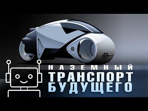 Транспорт будущего. Новые