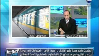 بالفيديو.. 'مترو الأنفاق' تطمئن المصريين: نعمل بكامل طاقتنا وكل المحطات 'مراقبة'