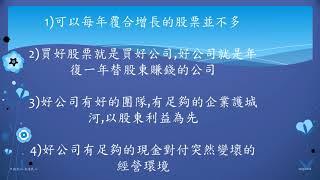 香港財經 R 20180920 集中持股的威力