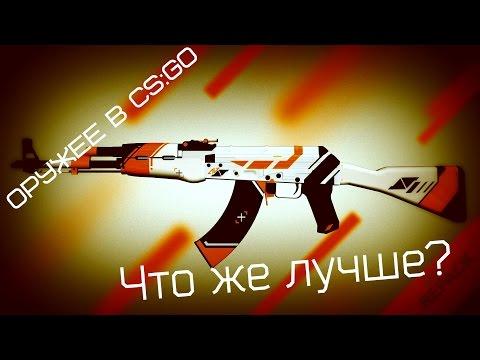 [Гайд #6] Какое оружие лучше в CS:GO?