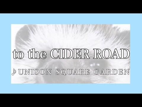 カラオケ◇to the CIDER ROAD◇UNISON SQUARE GARDEN