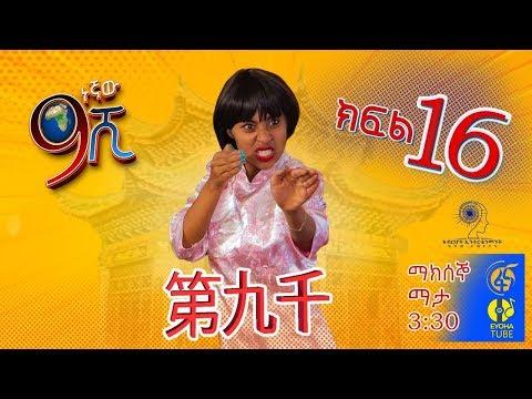 Ethiopia: ዘጠነኛው ሺህ ክፍል 16  – Zetenegnaw Shi sitcom drama Part 16